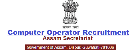 assam secretariat recruitment 2017- computer operator - assam career