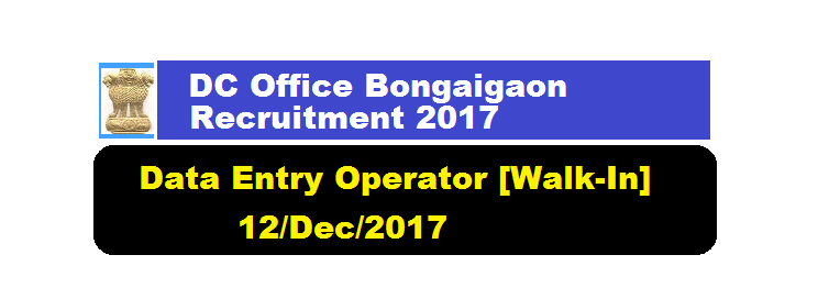 Deputy Commissioner (DC) Office, Bongaigaon Recruitment 2017 - Data Entry Operator [Walk-In] Posts , Assam Career , Jobnewsinassam, job news in assam
