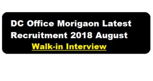 DC Office Morigaon Recruitment 2018 August | Field Officer Posts - assam career job news
